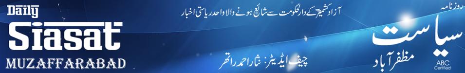 Daily Siasat Muzaffarabad Azad Kashmir | Daily Oline Newspaper of Muzaffarabad